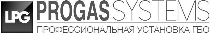 Установка ГБО от Progas Systems